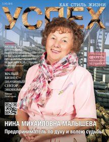 Журнал 5