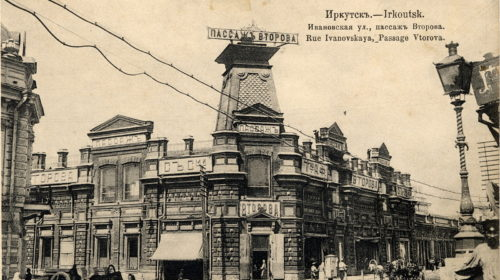 ИРКУТСК: Из истории коммерции и купечества