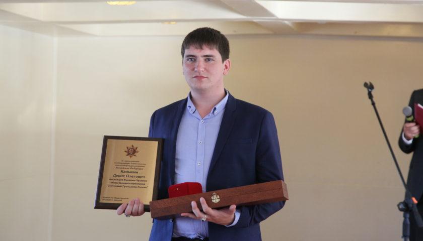 Каньшин Денис Олегович