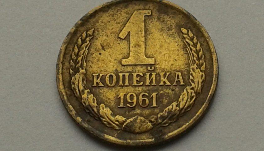 «Новый» рубль от Хрущёва