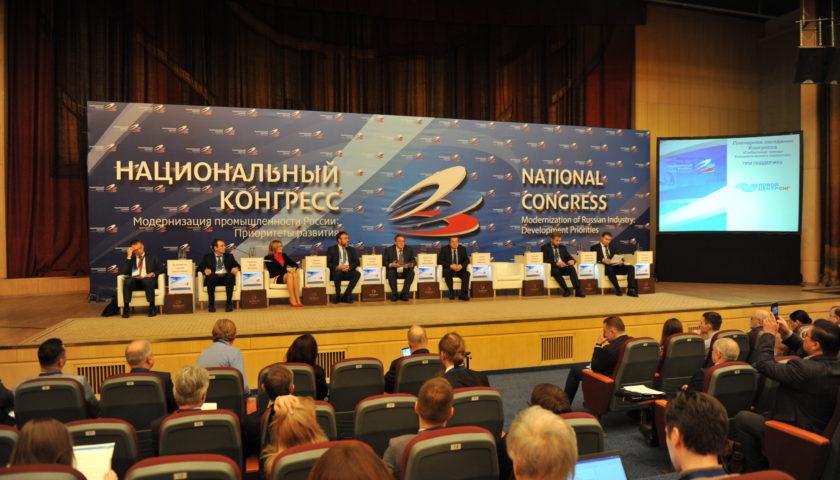 XIV Национальный конгресс «Модернизация промышленности России: Приоритеты развития»