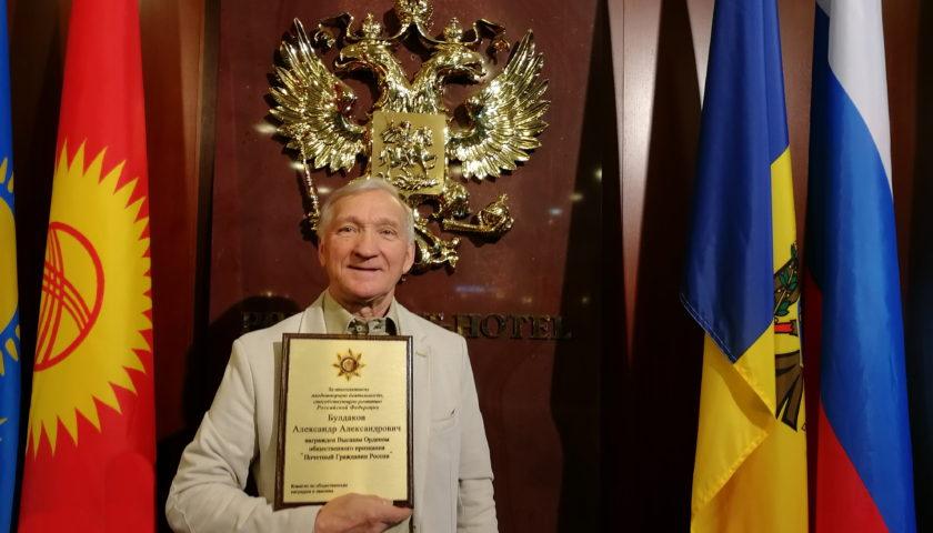 Булдаков Александр Александрович