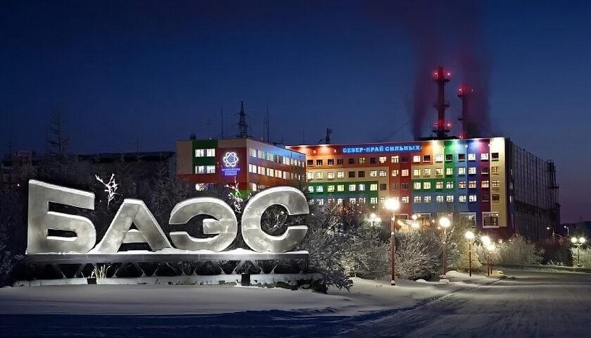Билибино – атомный город в Арктике